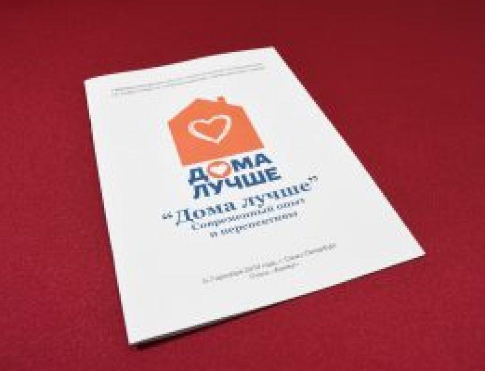 I Mеждународной научно-практической конференции по подготовке и сопровождению замещающих родителей «Дома лучше»