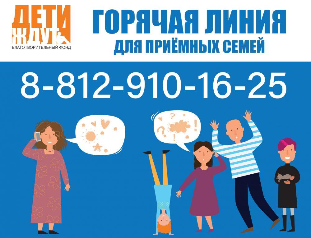 Благотворительный фонд «Дети ждут» запустил горячую телефонную линию для приемных семей