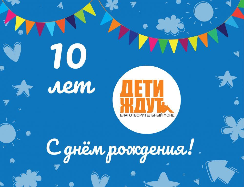 10 лет благотворительному фонду «Дети ждут»