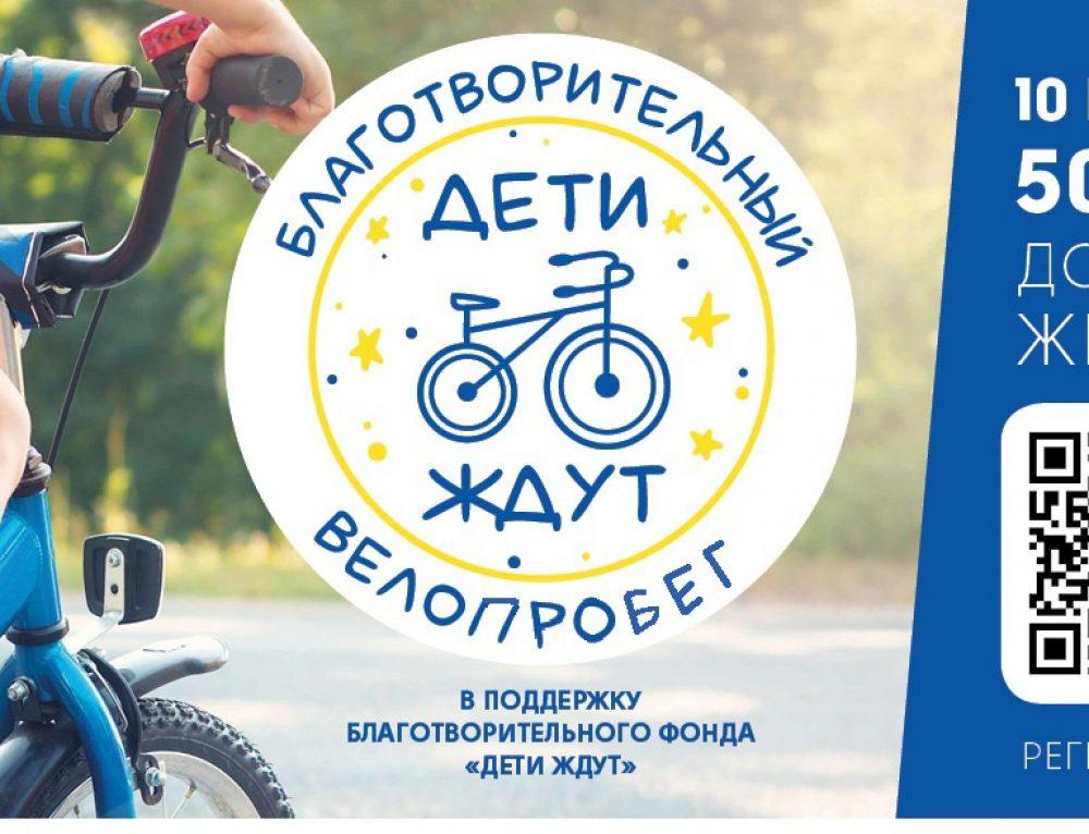 Велопробег в поддержку работы БФ «Дети ждут»!